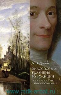 Философская традиция во Франции : классический век и его самосознание