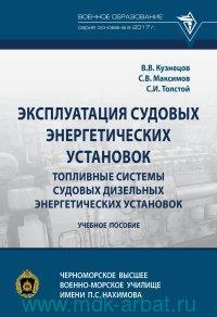 Эксплуатация судовых энергетических установок : топливные системы судовых дизельных энергетических установок : учебное пособие