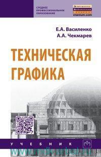 Техническая графика : учебник