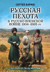 Русская пехота в Русско-японской войне 1904-1905 гг. : «на сопках Маньчжурии»