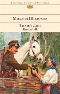Тихий Дон. Кн.1-2 : роман