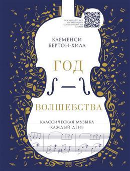 Год волшебства : классическая музыка каждый день