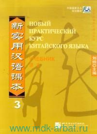 Новый практический курс китайского языка : учебник. Ч.3