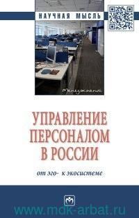 Управление персоналом в России : от эго- к экосистеме : монография