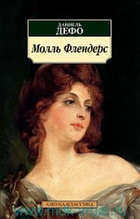 Молль Флендерс : роман