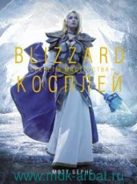 Blizzard Косплей. Секреты мастерства : энциклопедия
