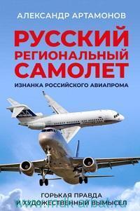 Русский региональный самолет. Изнанка русского авиапрома. Горькая правда и художественный вымысел