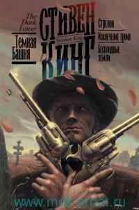 Стрелок ; Извлечение троих ; Бесплодные земли : из цикла «Темная Башня» : романы