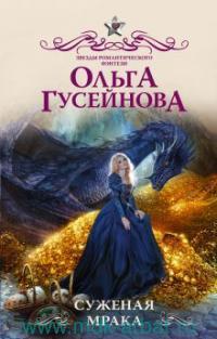 Суженая мрака : роман