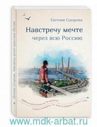 Навстречу мечте через всю Россию