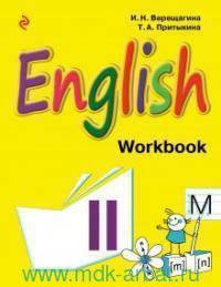 Английский язык : 2-й класс : рабочая тетрадь к учебнику английского языка