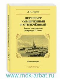 Петербург умышленный и отвлеченный : город в классической литературе XIX века : комментарий