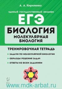 Биология. ЕГЭ. Раздел «Молекулярная биология» : 10-11-й классы : тренировочная тетрадь