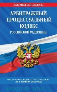 Арбитражный процессуальный кодекс Российской Федерации : текст с изменениями и дополнениями на 1 октября 2021 год