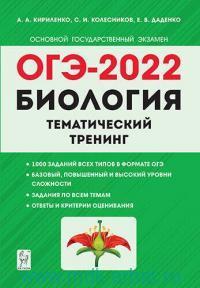 Биология. ОГЭ-2022 : 9-й класс : тематический тренинг : учебное пособие