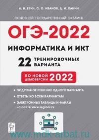 Информатика и ИКТ : подготовка к ОГЭ-2022 : 20 тренировочных вариантов по демоверсии 2022 года : 9-й класс : учебно-методическое пособие