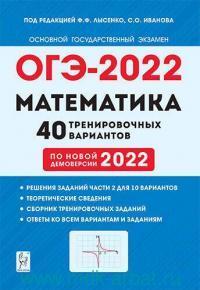 Математика : подготовка к ОГЭ-2022 : 9-й класс : 40 тренировочных вариантов по демоверсии 2022 года : учебно-методическое пособие
