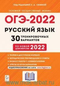 Русский язык : 9-й класс : подготовка к ОГЭ-2022 : 30 тренировочных вариантов по демоверсии 2022 года : учебно-методическое пособие
