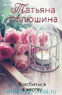 Влюбиться в жертву : роман