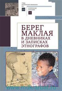Берег Маклая в дневниках и записках этнографов