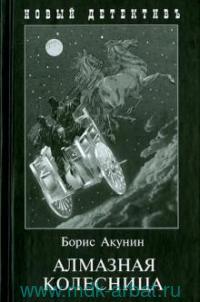 Алмазная колесница : роман в 2 т.