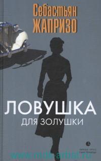 Ловушка для Золушки : роман