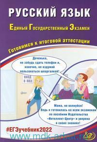 Русский язык : Единый государственный экзамен. 2022 : готовимся к итоговой аттестации : учебное пособие