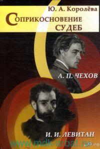 Соприкосновение судеб : А. П. Чехов и И. И. Левитан