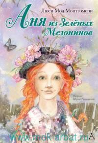 Аня из Зеленых Мезонинов : роман