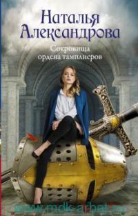 Сокровища ордена тамплиеров : роман