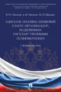 Административно-правовой статус организаций, наделенных государственными полномочиями : учебное пособие