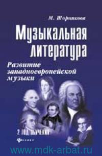 Музыкальная литература : развитие западноевропейской музыки : 2-й год обучения : учебное пособие