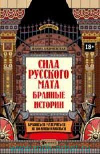 Сила русского мата : бранные истории