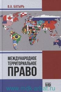 Межународное территориальное право