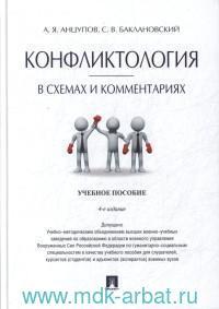 Конфликтология в схемах и комментариях : учебное пособие для вузов