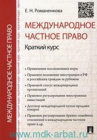 Международное частное право : краткий курс : учебное пособие