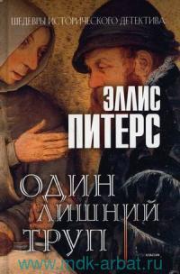 Один лишний труп : роман