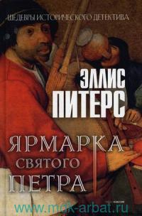Ярмарка святого Петра : роман
