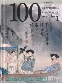 100 старинных корейских историй. Т.1