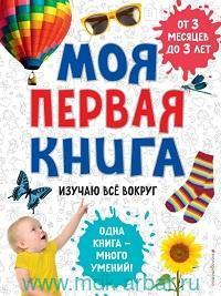 Моя первая книга. Изучаю всё вокруг