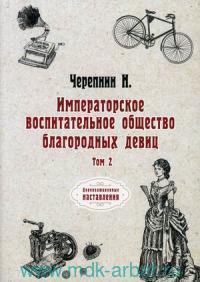 Императорское воспитательное общество благородных девиц. Т.2