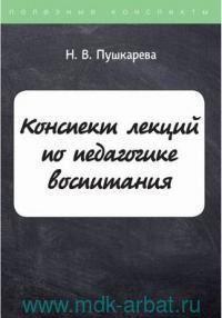 Конспект лекций по педагогике воспитания
