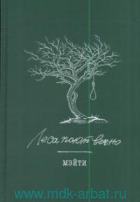Леса поют вечно : стихотворения