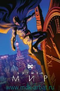 Бэтмен. Мир : графический роман