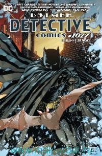 Бэтмен. Detective Comics : графический роман : издание делюкс №1027