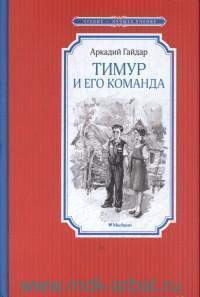 Тимур и его команда : повесть
