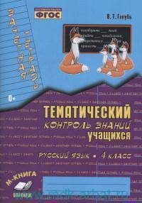 Зачетная тетрадь. Тематический контроль знаний учащихся. Русский язык : 4-й класс : практическое пособие для начальной школы (ФГОС)
