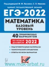 Математика : подготовка к ЕГЭ-2022 : базовый уровень : 40 тренировочных вариантов по демоверсии 2022 года : учебно-методическое пособие