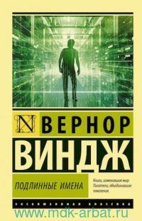 Подлинные имена и выход за пределы киберпространства : сборник