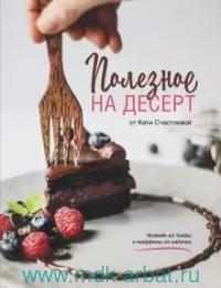 Полезное на десерт от Катерины Счастливой : Чизкейк из тыквы и маффины из кабачка